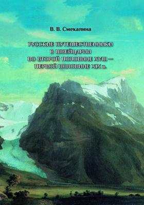 Русские путешественники в Швейцарии во второй половине XVIII — первой половине XIX в.: монография