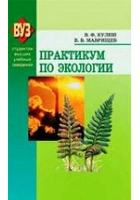 Практикум по экологии: учебное пособие