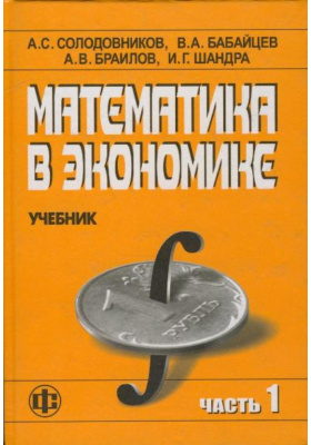 Математика в экономике. В 3-х частях. Часть 1 : Учебник. 2-е издание, переработанное и дополненное