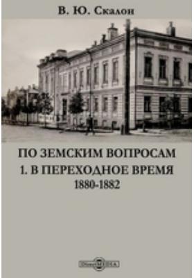 По земским вопросам. 1. В переходное время. 1880-1882