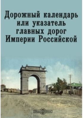 Дорожный календарь или указатель главных дорог Империи Российской