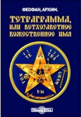 Тетраграмма, или Ветхозаветное божественное имя