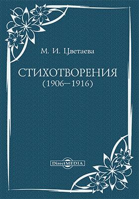 Стихотворения (1906–1916)