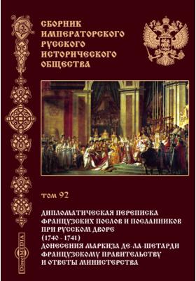 Сборник Императорского Русского исторического общества. Т. 92