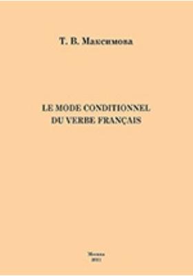 Le mode conditionnel du verbe francais = Условное наклонение французского глагола: учебное пособие