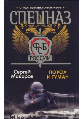 Спецназ ФСБ России. Порох и туман : Роман