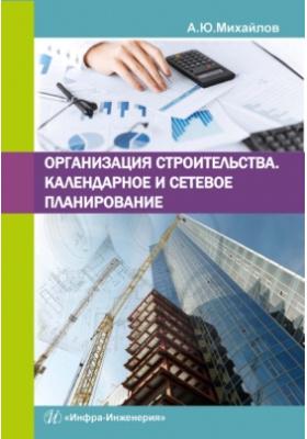Организация строительства. Календарное и сетевое планирование: учебное пособие