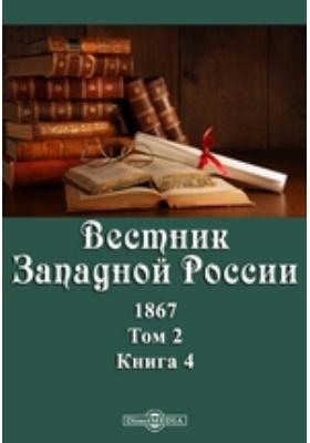 Вестник Западной России. 1867. Т. 2, Книга 4