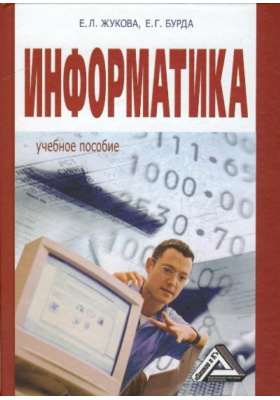 Информатика : Учебное пособие. 2-е издание
