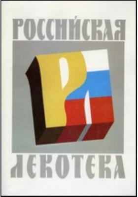 Российская лекотека