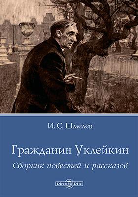 Гражданин Уклейкин : сборник повестей и рассказов: художественная литература