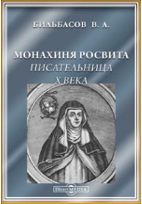 Монахиня Росвита, писательница X века