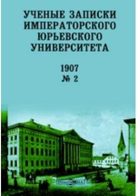 Ученые записки Императорского Юрьевского Университета = Acta et Commentationes Imp. Universitatis Jurievensis (olim dorpatensis): журнал. 1907. № 2