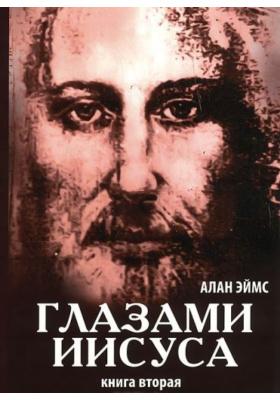 Апокрифические послания. Глазами Иисуса. Книга 2 = Trough the Eyes of Jesus: Volume 2 : 2-е издание