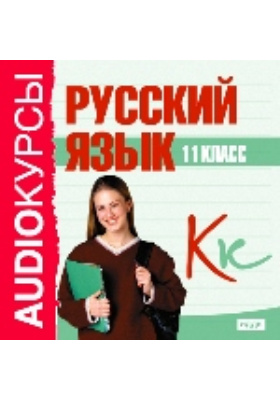 11 класс. Русский язык