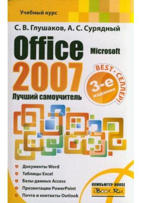 Microsoft Office 2007. Лучший самоучитель : 3-е издание, дополненное и переработанное