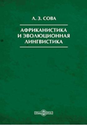 Африканистика и эволюционная лингвистика