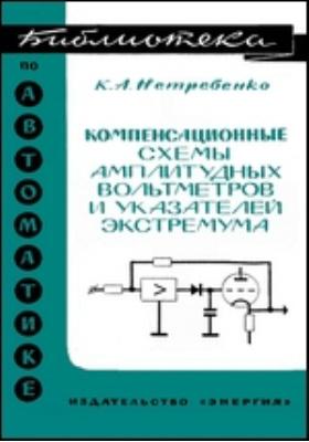 Компенсационные схемы амплитудных вольтметров и указателей экстремума