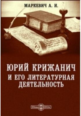 Юрий Крижанич и его литературная деятельность: публицистика