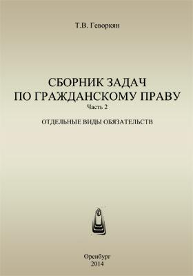 Сборник задач по гражданскому праву: учебное пособие, Ч. Ч. 2. Отдельные виды обязательств
