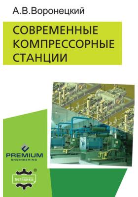 Современные компрессорные станции