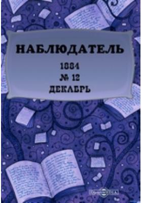 Наблюдатель. 1884. № 12, Декабрь
