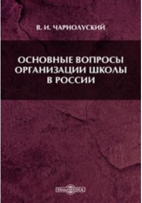 Основные вопросы организации школы в России
