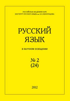 Русский язык в научном освещении: журнал. 2012. № 2 (24)
