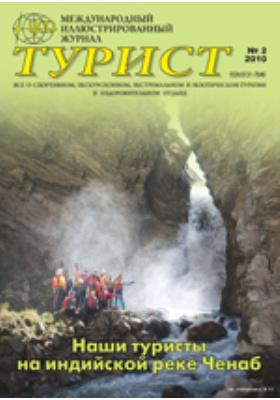 Турист : все о спортивном, экскурсионном, экстремальном и экзотическом туризме и оздоровительном отдыхе: журнал. 2010. № 2