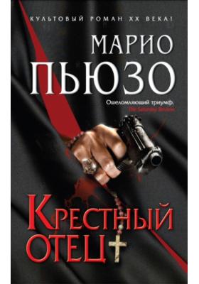Крестный отец = The Godfather : Роман