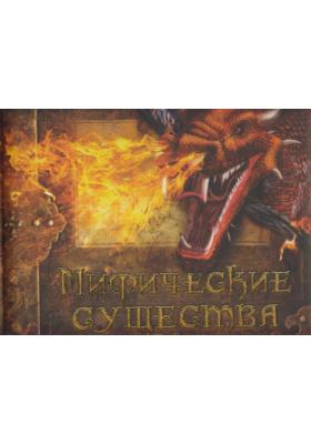 Мифические существа = Mythical Creatures