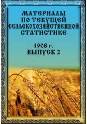 Материалы по текущей сельскохозяйственной статистике. 1908 г. Вып. 2