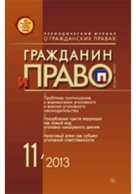 Гражданин и право: журнал. 2013. № 11(2013)