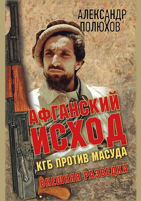 Афганский исход. КГБ против Масуда: художественная литература