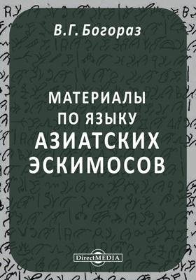 Материалы по языку азиатских эскимосов