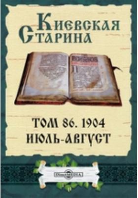 Киевская Старина: журнал. 1904. Т. 86, Июль-август