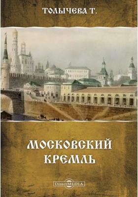 МосковскийКремль: публицистика