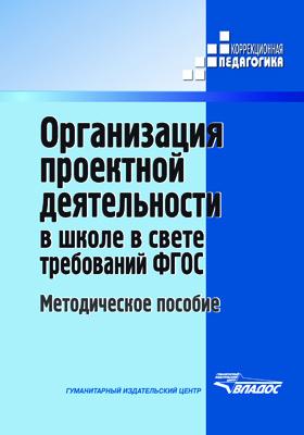 Организация проектной деятельности в школе в свете требований ФГОС: методическое пособие