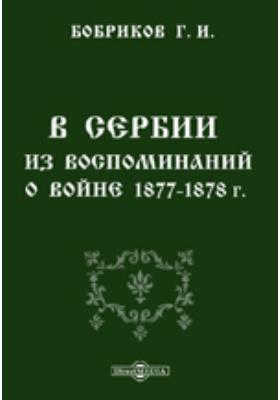 В Сербии. Из воспоминаний о войне 1877-1878 гг