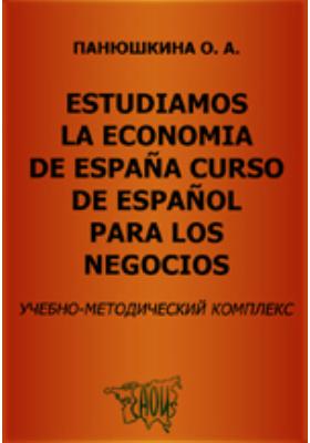 Estudiamos la economia de España Curso de español para los negocios = Испанский язык специализированный: учебно-методический комплекс