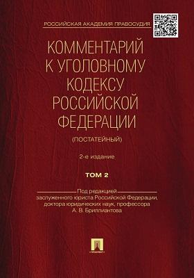 Комментарий к Уголовному кодексу Российской Федерации (постатейный). Т. 2
