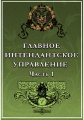 Столетие Военного министерства 1802-1902. Главное Интендантское Управление, Ч. 1. Введение и царствование императора Александра I