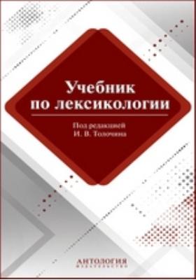 Учебник по лексикологии: учебник