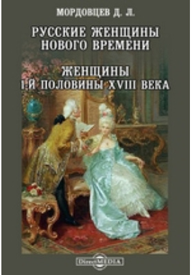 Русские женщины Нового времени. Женщины 1-й половины XVIII века