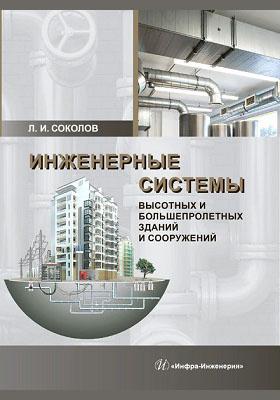 Инженерные системы высотных и большепролетных зданий и сооружений: учебное пособие