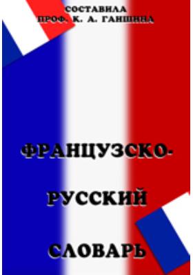 Французско-русский словарь: словари