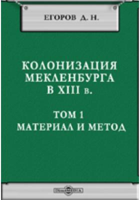 Колонизация Мекленбурга в XIII в: монография. Т. 1. Материал и метод
