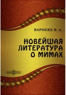 Новейшая литература о мимах