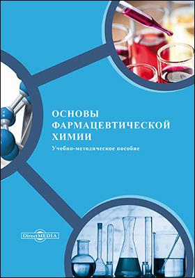Основы фармацевтической химии: учебно-методическое пособие