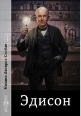 Эдисон: документально-художественная литература